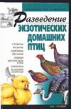 Бондаренко С. Разведение экзотических домашних птиц