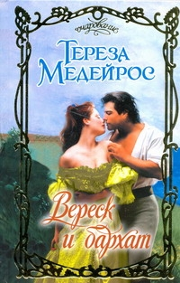 МЕДЕЙРОС Т. Вереск и бархат