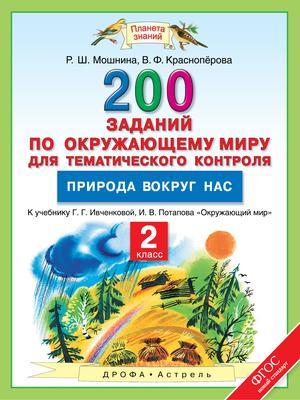 КРАСНОПЕРОВА В., МОШНИНА Р. Окружающий мир. 2 класс. 200 заданий по окружающему миру для тематического контроля. Природа вокруг нас