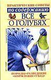 Бондаренко С. Все о голубях