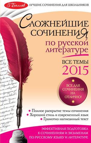 ПЕДЧАК Е. Сложнейшие сочинения по русской литературе: Все темы 2015 г.