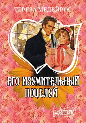 МЕДЕЙРОС Т. Его изумительный поцелуй