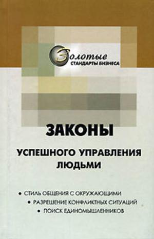 Огарёв Г. 22 закона управления людьми