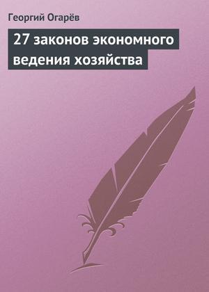 Огарёв Г. 27 законов экономного ведения хозяйства