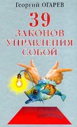 Огарёв Г. 37 законов управления собой