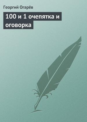 Огарёв Г. 100 и 1 очепятка и оговорка