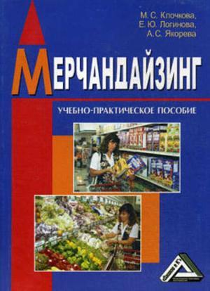 КЛОЧКОВА М., ЛОГИНОВА Е., ЯКОРЕВА А. Мерчандайзинг