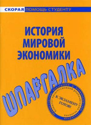 КЛОЧКОВА М. История мировой экономики. Шпаргалка