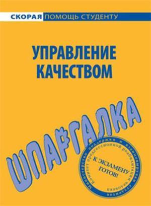 Загородников С., КЛОЧКОВА М. Управление качеством. Шпаргалка