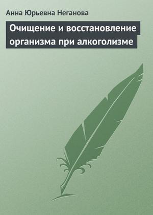 Неганова А. Очищение и восстановление организма при алкоголизме