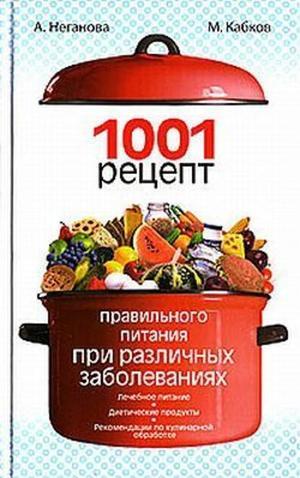 КАБКОВ М., Неганова А. 1001 рецепт правильного питания при различных заболеваниях