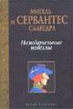СЕРВАНТЕС М. Назидательные новеллы