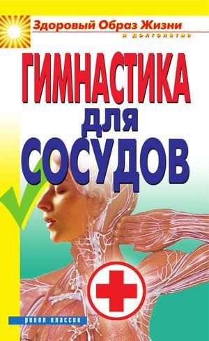 Захаренко О. Гимнастика для сосудов