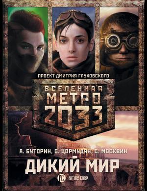 БУТОРИН А., МОСКВИН С., ЦОРМУДЯН С. Метро 2033: Дикий мир (комплект из 3 книг)