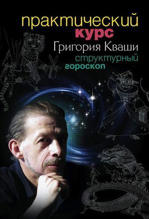 КВАША Г. Практический курс Григория Кваши. Структурный гороскоп