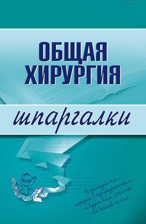 МИШИНЬКИН П., Неганова А. Общая хирургия