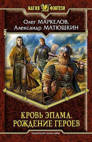 МАРКЕЛОВ О., МАТЮШКИН А. Рождение героев