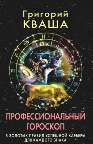 КВАША Г. Профессиональный гороскоп.5золотых правил успешной карьеры для каждого знака