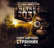 ЦОРМУДЯН С. АУДИОКНИГА MP3. Странник