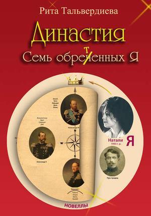 ТАЛЬВЕРДИЕВА Р. Династия. Семь обретенных Я