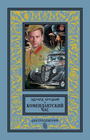 ХРУЦКИЙ Э. Комендантский час (сборник)