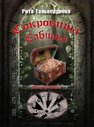 ТАЛЬВЕРДИЕВА Р. Сокровища Сабиана. Книга 1
