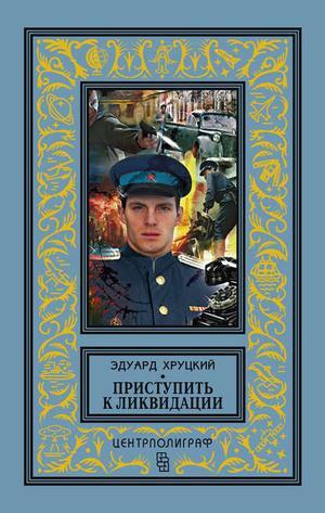 ХРУЦКИЙ Э. Приступить к ликвидации (сборник)