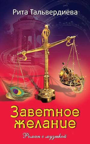 ТАЛЬВЕРДИЕВА Р. Заветное желание. Роман с музыкой