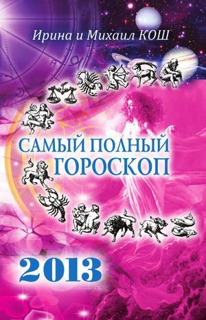 КОШ И., КОШ М. Звезды и судьбы 2013. Самый полный гороскоп