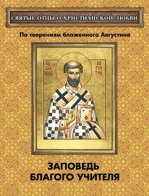 МИЛОВ С., ПЛЮСНИН А. Заповедь благого Учителя. По творениям блаженного Августина