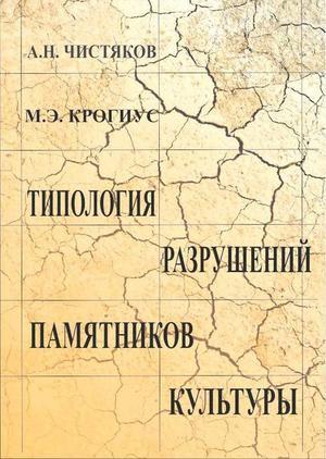 КРОГИУС М., ЧИСТЯКОВ А. Типология разрушений памятников культуры
