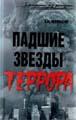 ЧЕРНИЦКИЙ А. Падшие звезды террора
