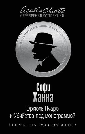 ХАННА С. Эркюль Пуаро и Убийства под монограммой