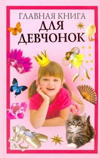 Захаренко О. Главная книга для девчонок