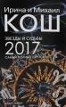 КОШ И. Звезды и судьбы 2017. Самый полный гороскоп