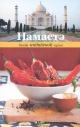ПРИМАКОВ Е. Намастэ. Блюда индийской кухни