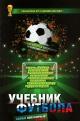 КУК Г. Самый популярный в мире учебник футбола