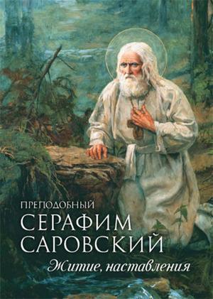 ПЛЮСНИН А. Преподобный Серафим Саровский. Житие. Наставления