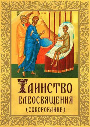ЛИТАГЕНТ «БЛАГОВЕСТ», ПЛЮСНИН А. Таинство Елеосвящения (Соборование)