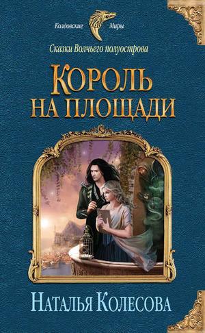 Колесова Н. Сказки Волчьего полуострова. Король на площади