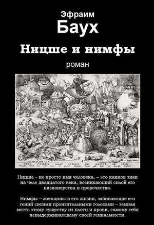БАУХ Э. Ницше и нимфы