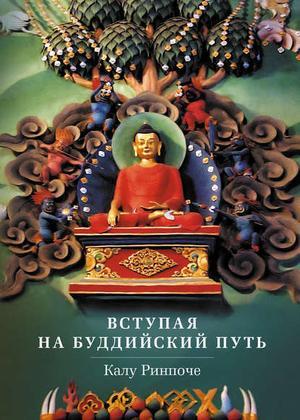 РИНПОЧЕ К. Вступая на буддийский путь