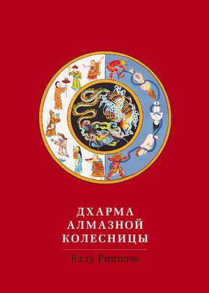 РИНПОЧЕ К. Дхарма Алмазной колесницы