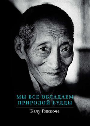РИНПОЧЕ К. Мы все обладаем природой Будды