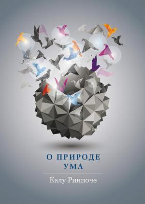 РИНПОЧЕ К. О природе ума