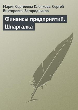 Загородников С., КЛОЧКОВА М. Финансы предприятий. Шпаргалка