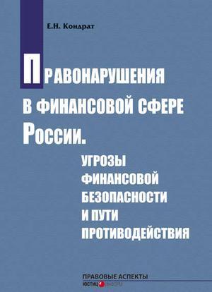 КОНДРАТ Е. Правонарушения в финансовой сфере России. Угрозы финансовой безопасности и пути противодействия