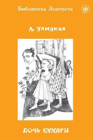 УЛИЦКАЯ Л., ЮДИНА Г. Дочь Бухары