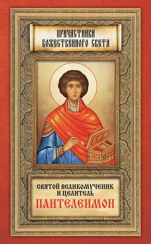 ПЛЮСНИН А. Святой великомученик и целитель Пантелеимон