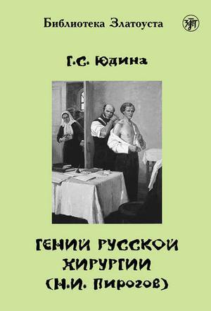 ЮДИНА Г. Гений русской хирургии (Н. И. Пирогов)